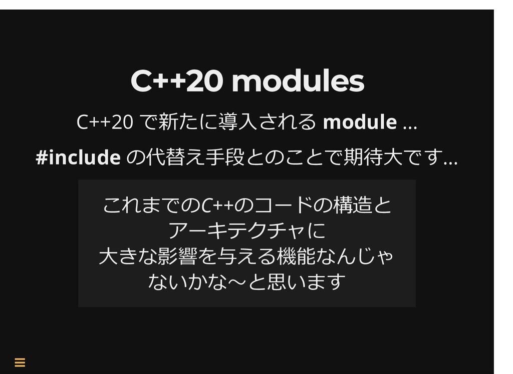 / C++20 modules C++20 modules C++20 で新たに導⼊される m...