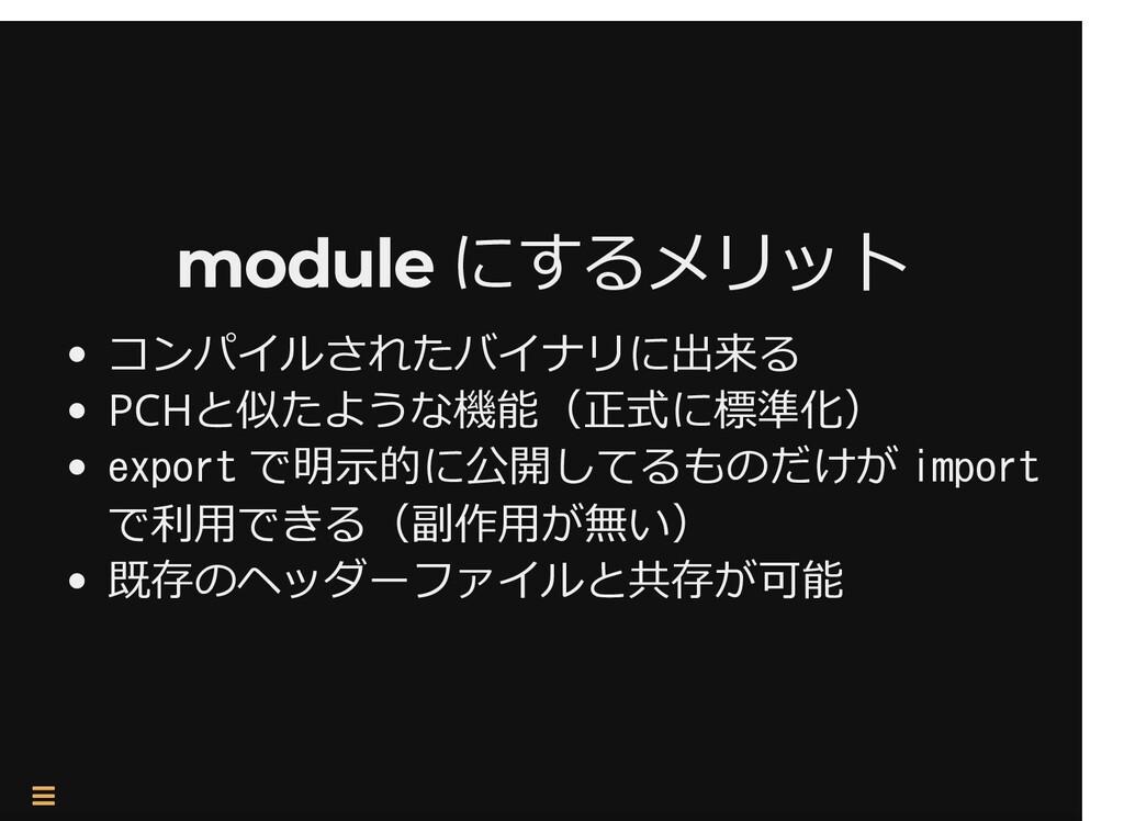 / module にするメリット module にするメリット コンパイルされたバイナリに出来...