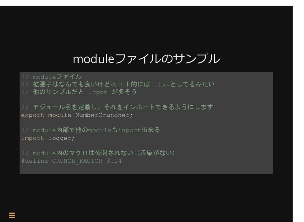 / moduleファイルのサンプル // moduleファイル // 拡張子はなんでも良いけど...