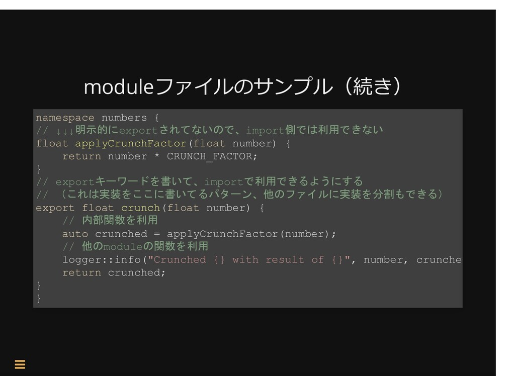 / moduleファイルのサンプル(続き) namespace numbers { // ↓↓...