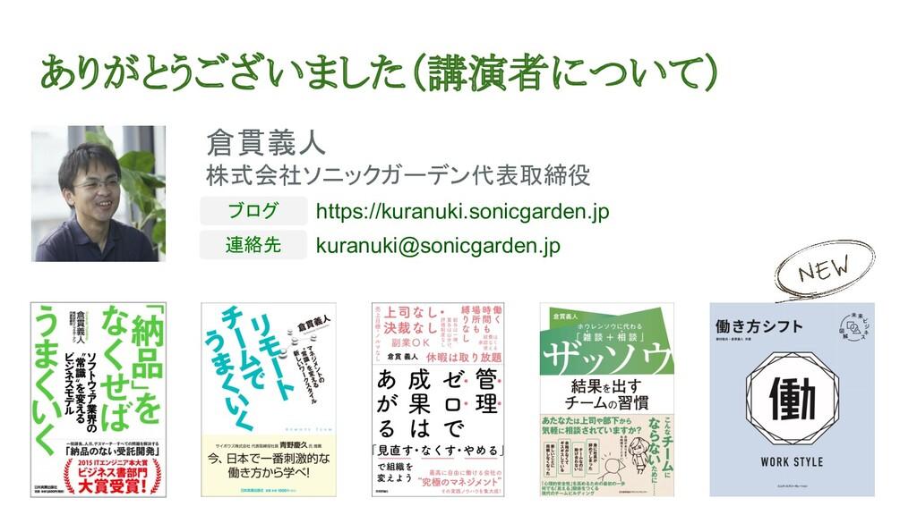 ありがとうございました(講演者について) 倉貫義人 株式会社ソニックガーデン代表取締役 htt...