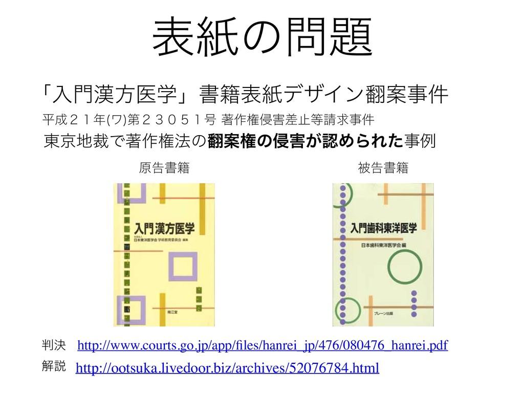 දࢴͷ http://ootsuka.livedoor.biz/archives/5207...
