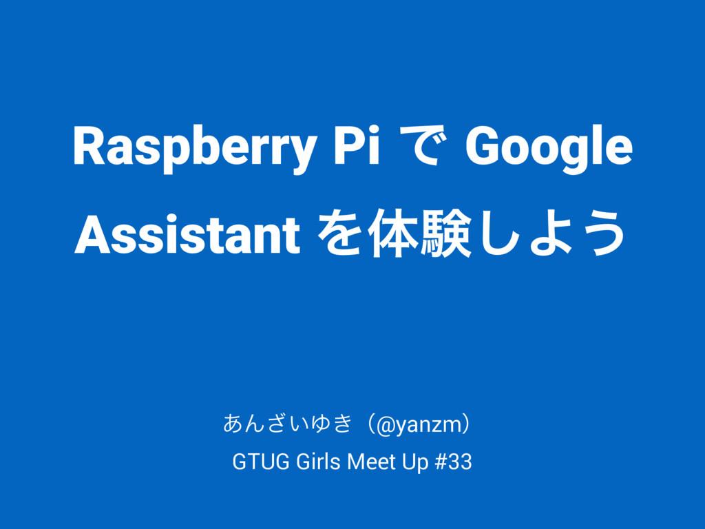 Raspberry Pi Ͱ Google Assistant Λମݧ͠Α͏ ͋Μ͍͟Ώ͖ʢ@...