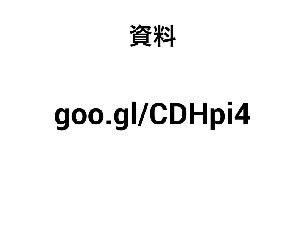 ྉ goo.gl/CDHpi4