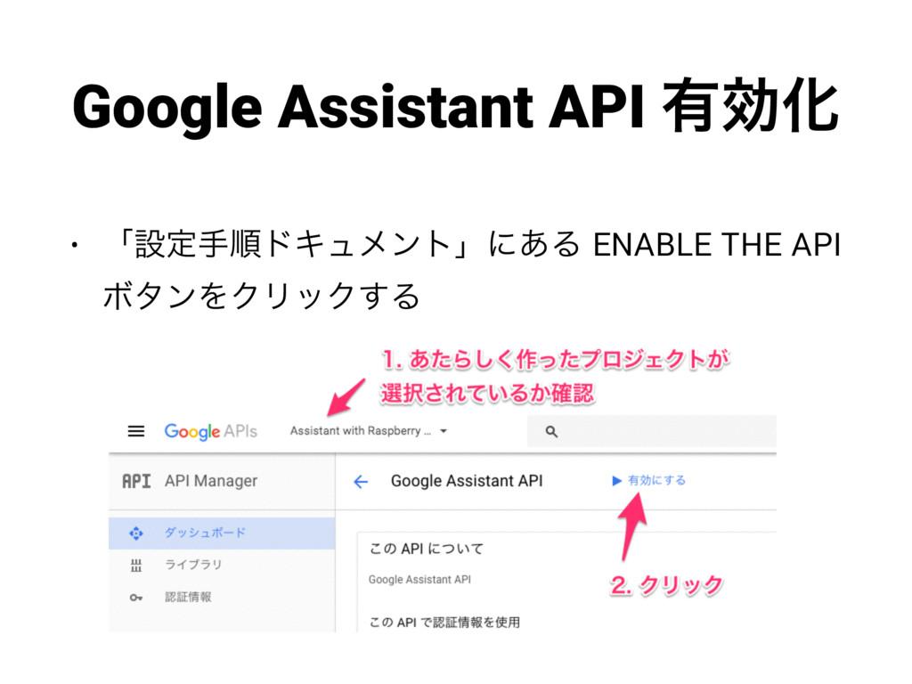 Google Assistant API ༗ޮԽ • ʮઃఆखॱυΩϡϝϯτʯʹ͋Δ ENAB...