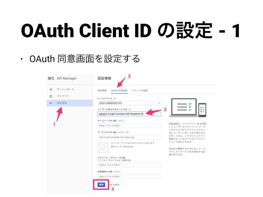 OAuth Client ID ͷઃఆ - 1 • OAuth ಉҙը໘Λઃఆ͢Δ