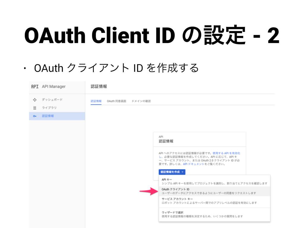 OAuth Client ID ͷઃఆ - 2 • OAuth ΫϥΠΞϯτ ID Λ࡞͢Δ