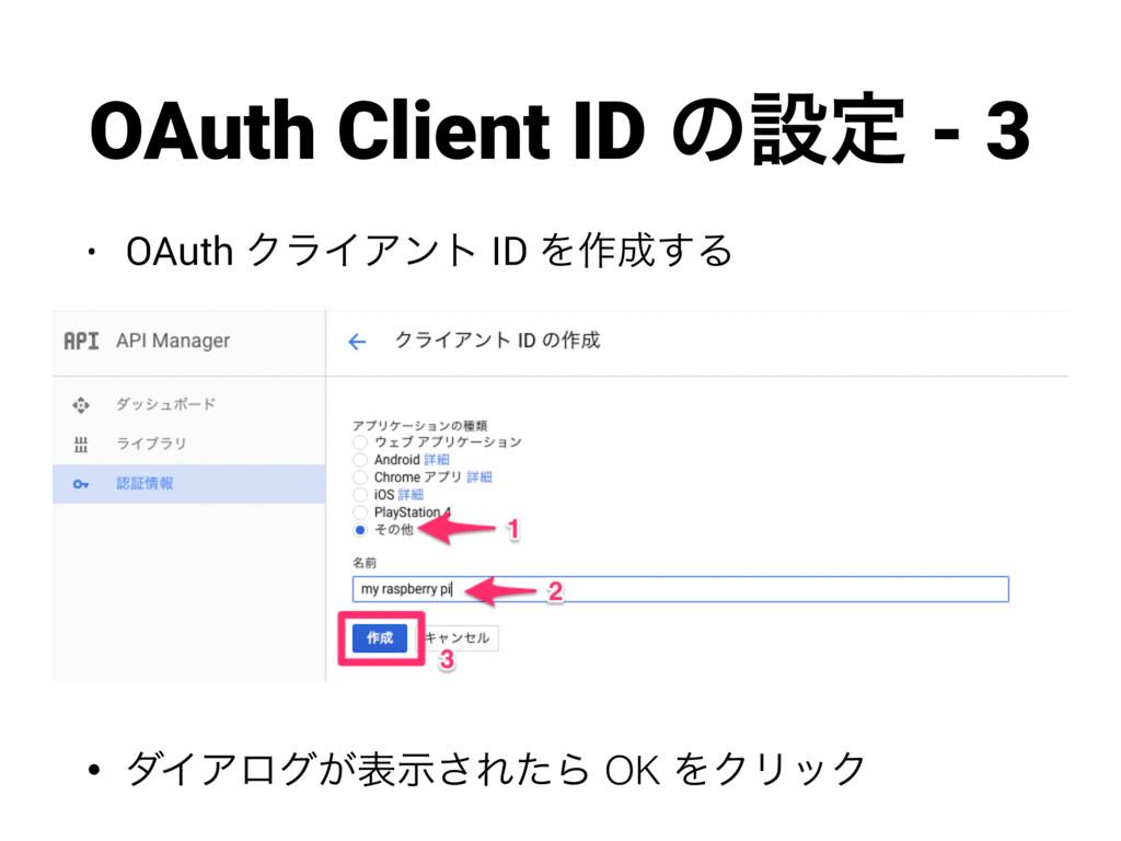 OAuth Client ID ͷઃఆ - 3 • OAuth ΫϥΠΞϯτ ID Λ࡞͢Δ...