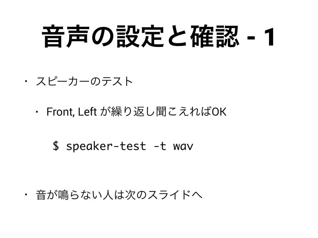 Իͷઃఆͱ֬ - 1 • εϐʔΧʔͷςετ • Front, Left ͕܁Γฦ͠ฉ͑͜...
