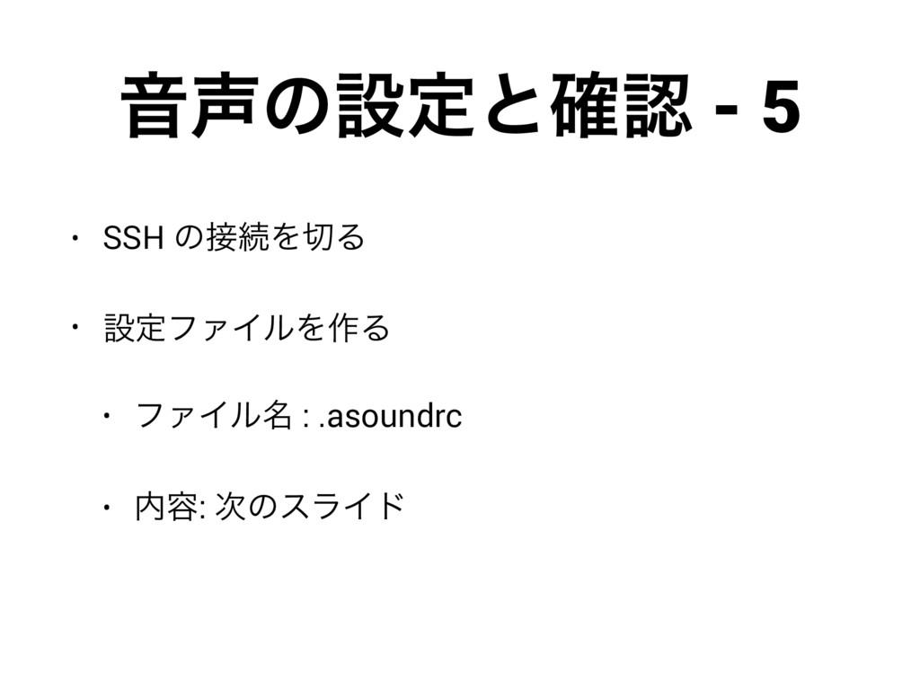 Իͷઃఆͱ֬ - 5 • SSH ͷଓΛΔ • ઃఆϑΝΠϧΛ࡞Δ • ϑΝΠϧ໊ :...