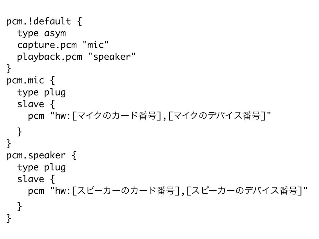 """pcm.!default { type asym capture.pcm """"mic"""" play..."""
