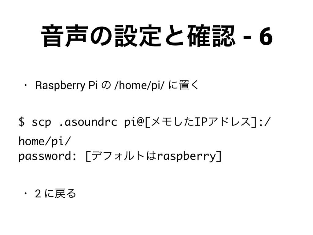 Իͷઃఆͱ֬ - 6 • Raspberry Pi ͷ /home/pi/ ʹஔ͘ • 2...