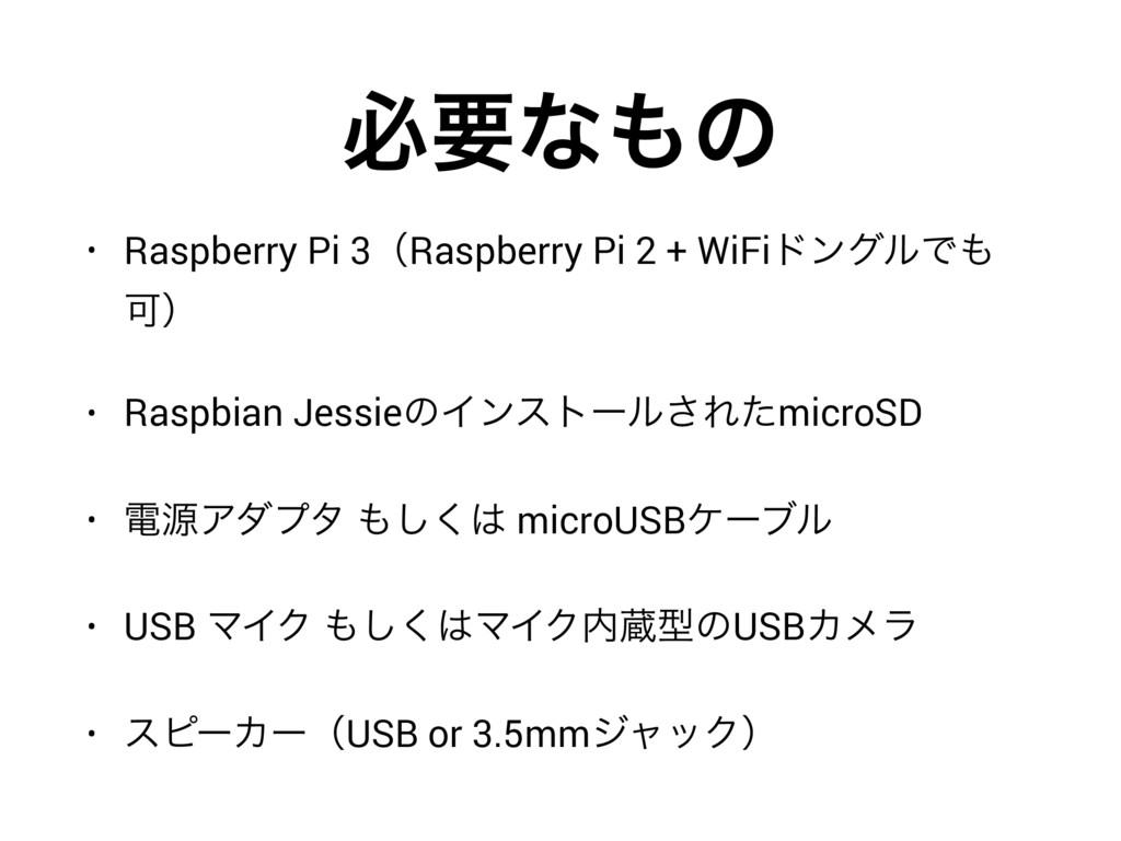 ඞཁͳͷ • Raspberry Pi 3ʢRaspberry Pi 2 + WiFiυϯά...