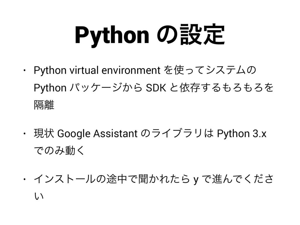 Python ͷઃఆ • Python virtual environment Λͬͯγες...