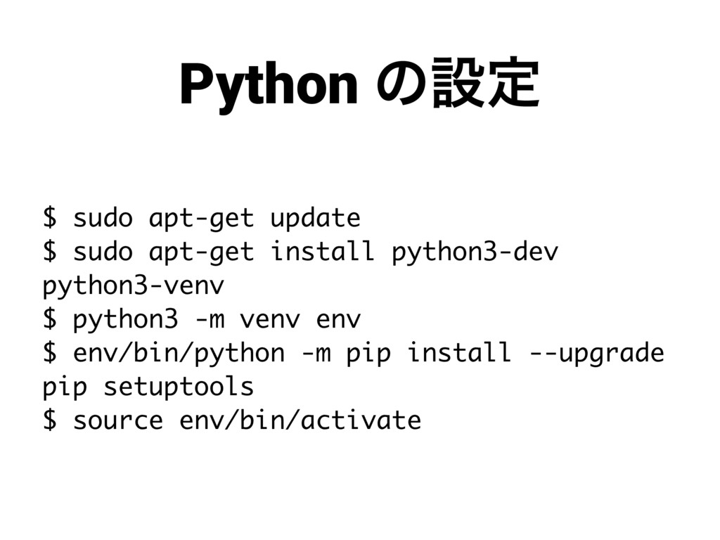 Python ͷઃఆ $ sudo apt-get update $ sudo apt-get...