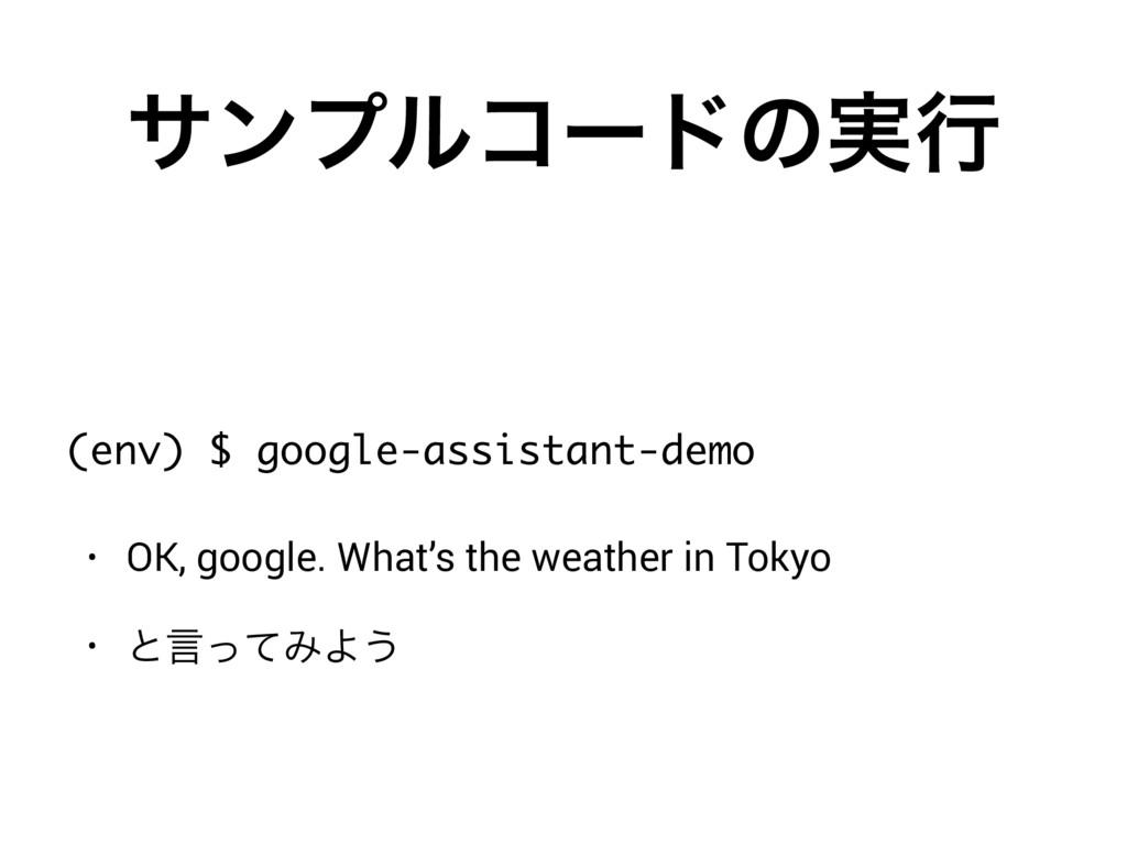 αϯϓϧίʔυͷ࣮ߦ • OK, google. What's the weather in ...