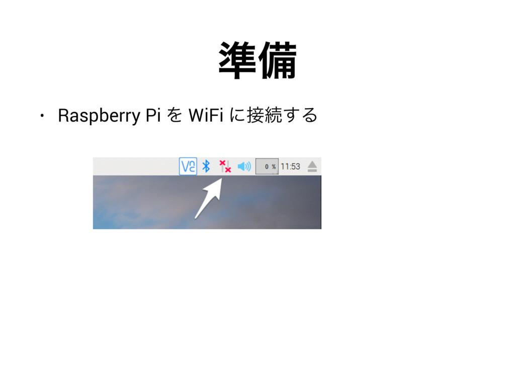 ४උ • Raspberry Pi Λ WiFi ʹଓ͢Δ