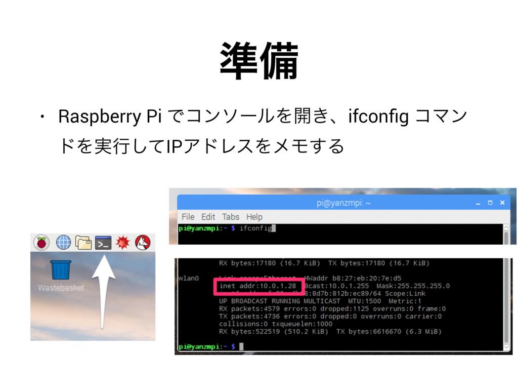 ४උ • Raspberry Pi ͰίϯιʔϧΛ։͖ɺifconfig ίϚϯ υΛ࣮ߦͯ͠I...
