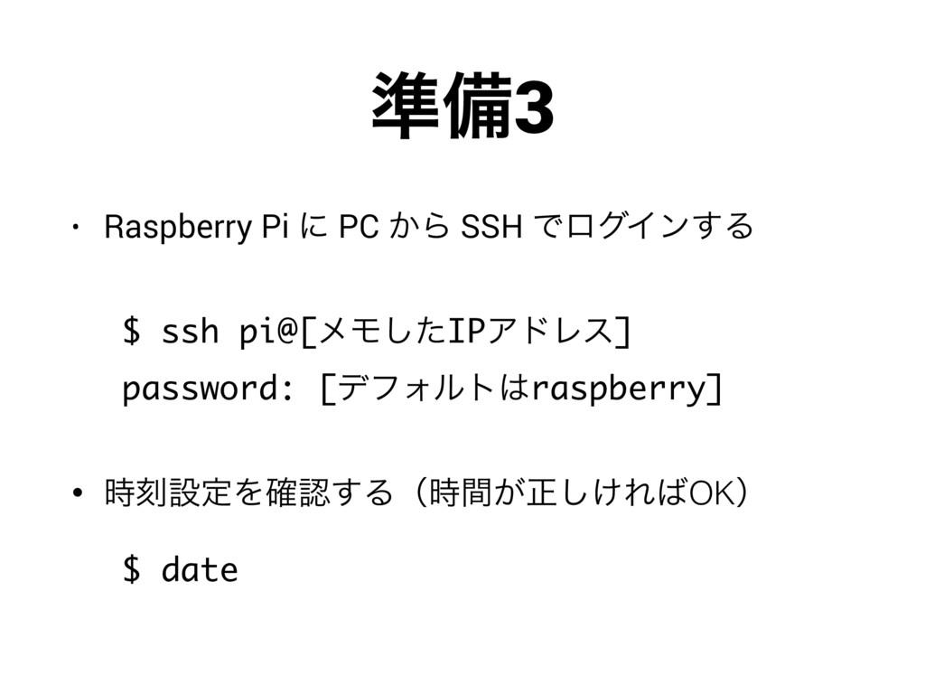 ४උ3 • Raspberry Pi ʹ PC ͔Β SSH ͰϩάΠϯ͢Δ $ ssh pi...