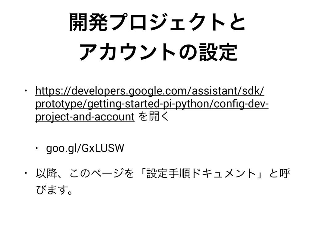 ։ൃϓϩδΣΫτͱ ΞΧϯτͷઃఆ • https://developers.google....