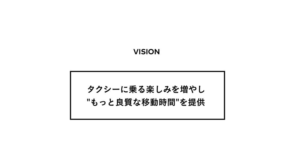 λΫγʔʹΔָ͠ΈΛ૿͠ ͬͱྑ࣭ͳҠಈؒΛఏڙ VISION