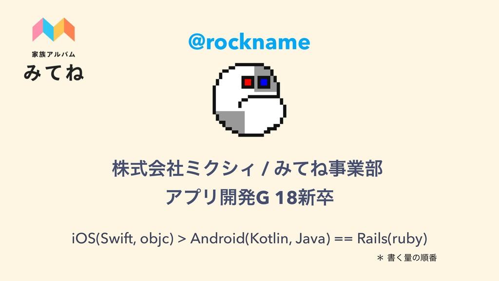 @rockname גࣜձࣾϛΫγΟ / ΈͯͶۀ෦ ΞϓϦ։ൃG 18৽ଔ iOS(Swi...