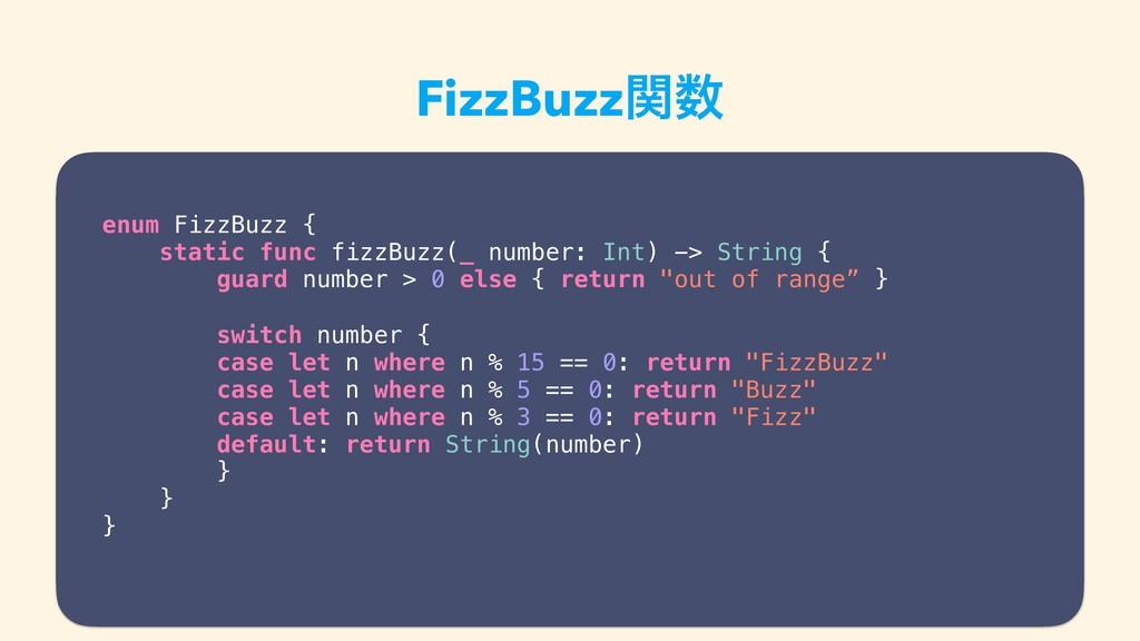 FizzBuzzؔ enum FizzBuzz { static func fizzBuzz...