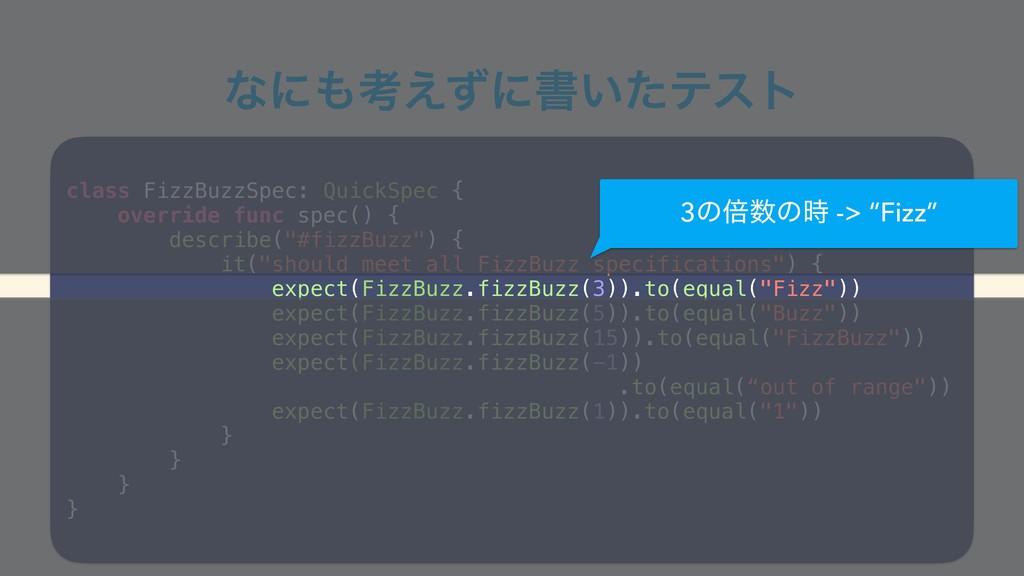 ͳʹߟ͑ͣʹॻ͍ͨςετ class FizzBuzzSpec: QuickSpec { o...