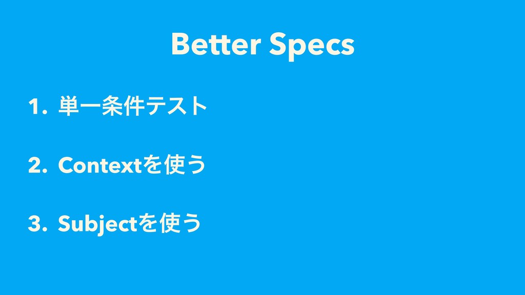 Better Specs 1. ୯Ұ݅ςετ 2. ContextΛ͏ 3. Subj...