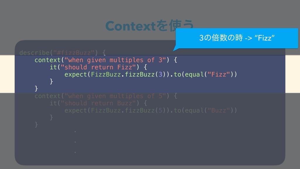 """ContextΛ͏ describe(""""#fizzBuzz"""") { context(""""whe..."""