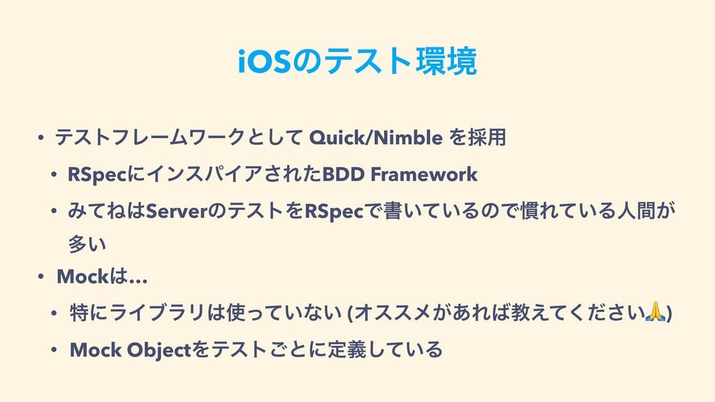 iOSͷςετڥ • ςετϑϨʔϜϫʔΫͱͯ͠ Quick/Nimble Λ࠾༻ • RS...