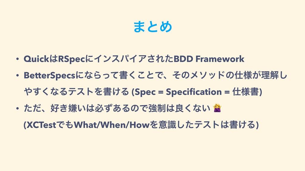 ·ͱΊ • QuickRSpecʹΠϯεύΠΞ͞ΕͨBDD Framework • Bett...
