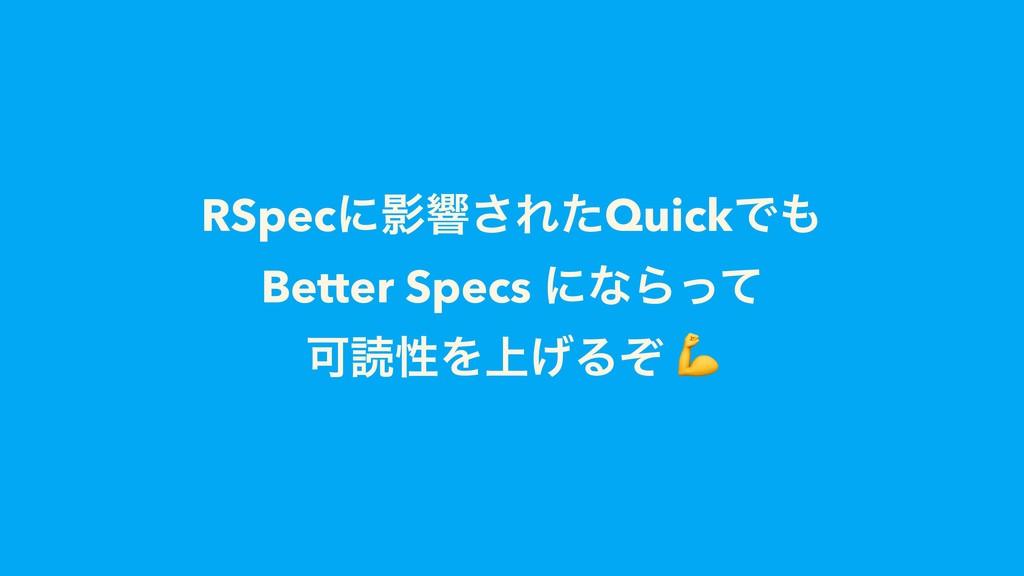 RSpecʹӨڹ͞ΕͨQuickͰ Better Specs ʹͳΒͬͯ ՄಡੑΛ্͛Δͧ