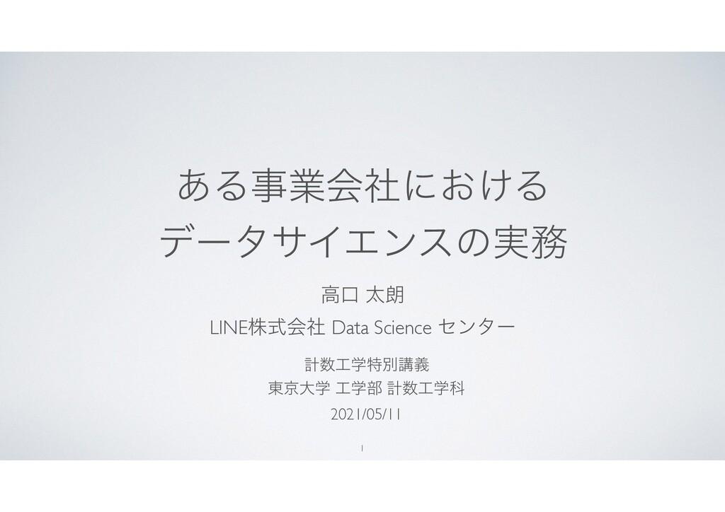 ͋Δۀձࣾʹ͓͚Δ σʔλαΠΤϯεͷ࣮ ߴޱ ଠ࿕ LINEגࣜձࣾ Data Scie...
