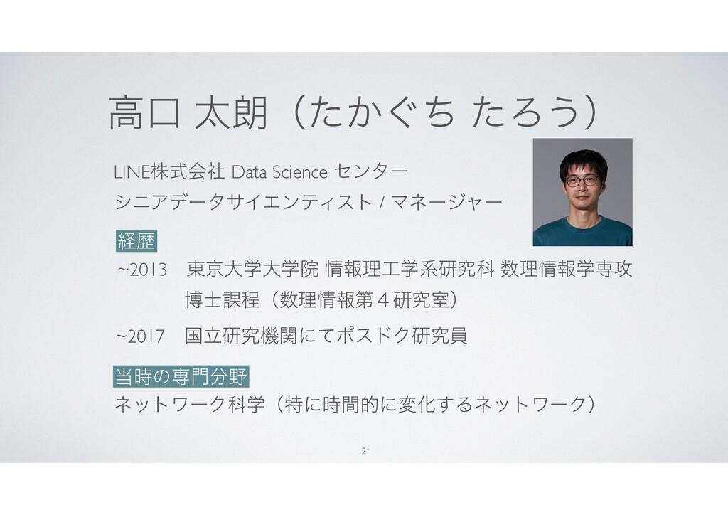 ߴޱ ଠ࿕ʢ͔͙ͨͪ ͨΖ͏ʣ LINEגࣜձࣾ Data Science ηϯλʔ γχΞσ...
