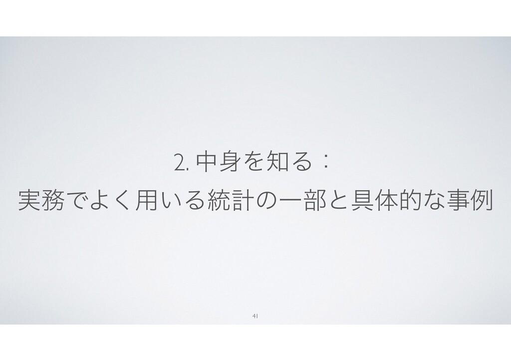 2. தΛΔɿ ࣮ͰΑ͘༻͍Δ౷ܭͷҰ෦ͱ۩ମతͳྫ 41