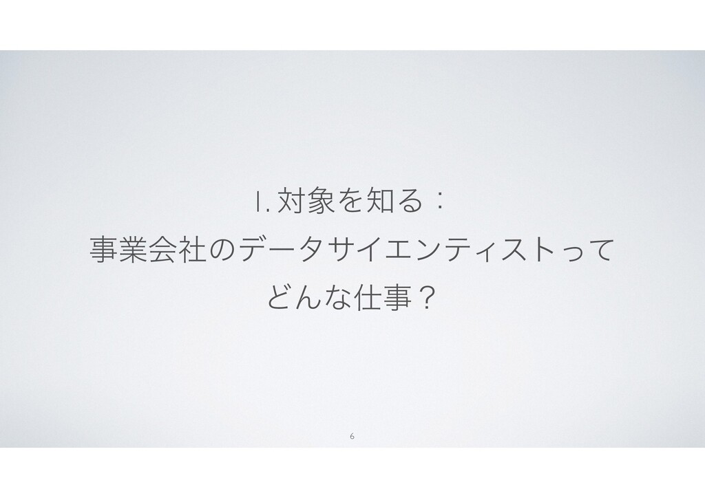 1. ରΛΔɿ ۀձࣾͷσʔλαΠΤϯςΟετͬͯ ͲΜͳʁ 6