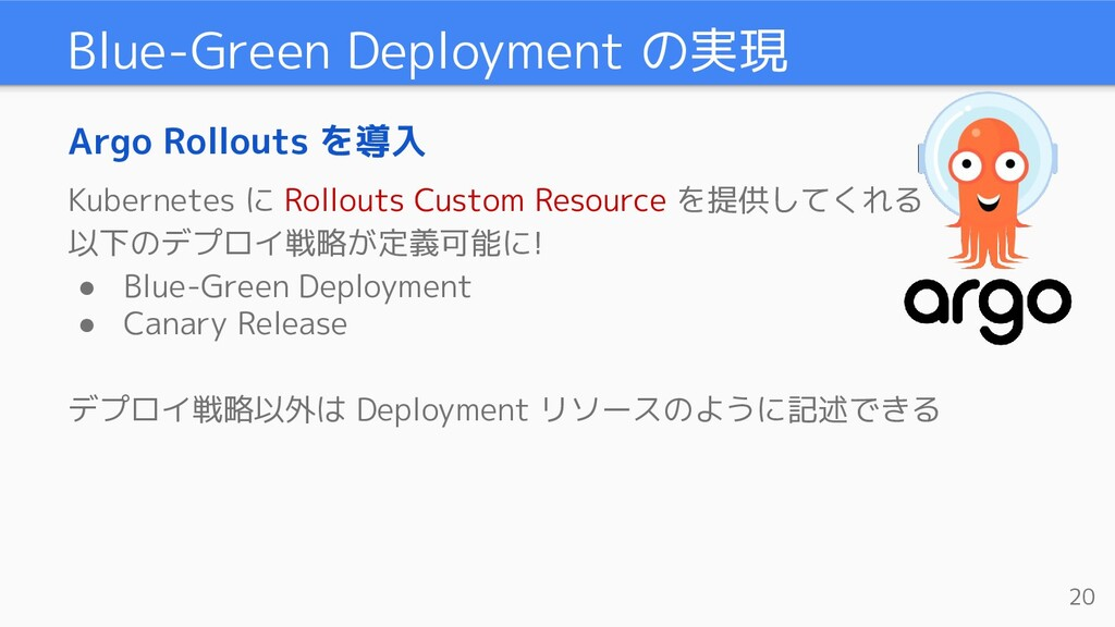 Blue-Green Deployment の実現 Argo Rollouts を導入 Kub...