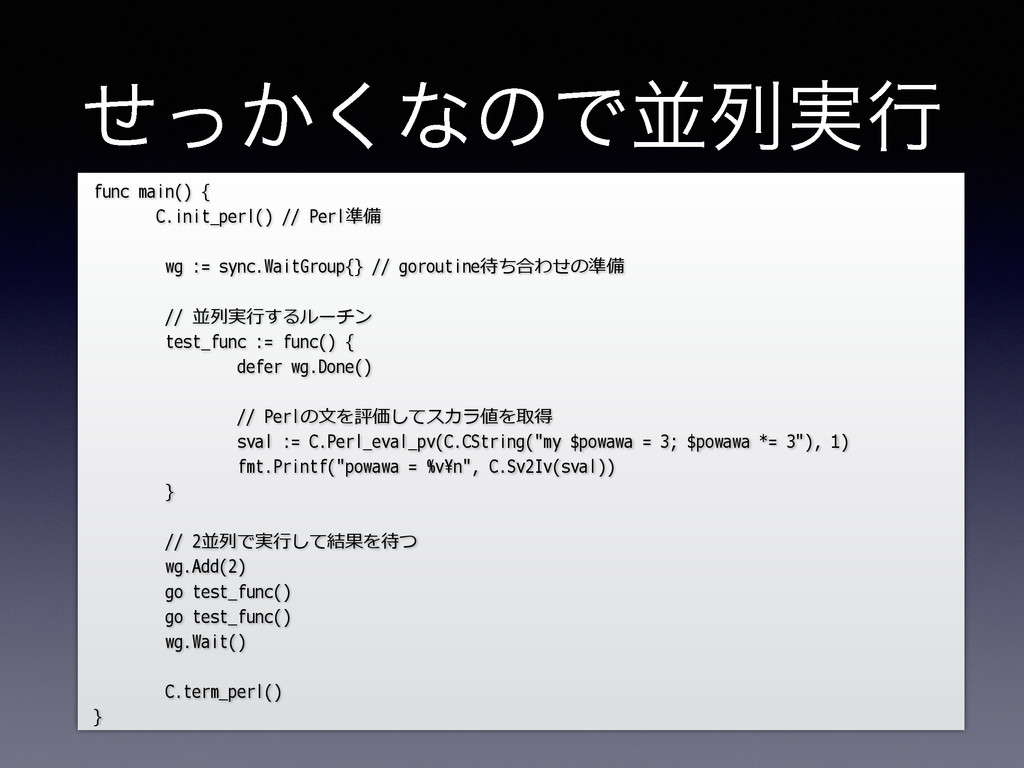 ͔ͤͬ͘ͳͷͰฒྻ࣮ߦ func main() { C.init_perl() // Perl...