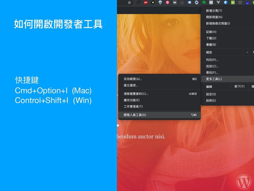 快捷鍵 Cmd+Option+I (Mac) Control+Shift+I (Win) ...