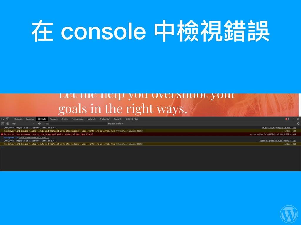 在 console 中檢視錯誤