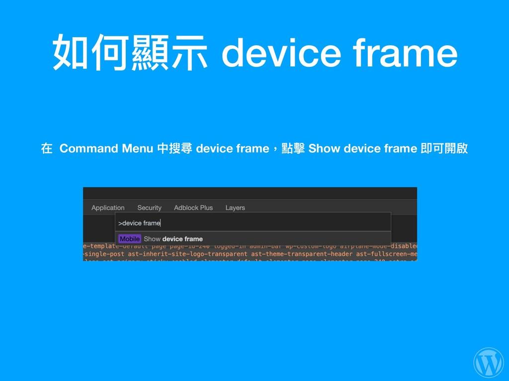 如何顯⽰示 device frame 在 Command Menu 中搜尋 device fr...