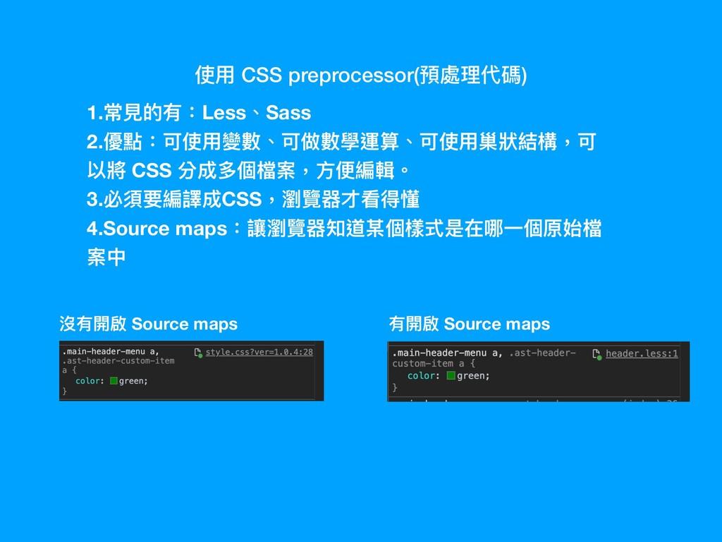 使⽤用 CSS preprocessor(預處理理代碼) 1.常⾒見見的有:Less、Sass...