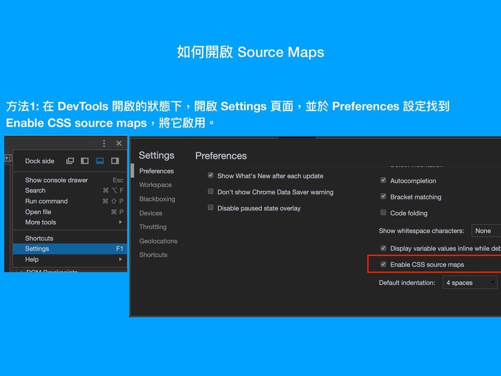 如何開啟 Source Maps ⽅方法1: 在 DevTools 開啟的狀狀態下,開啟 Se...