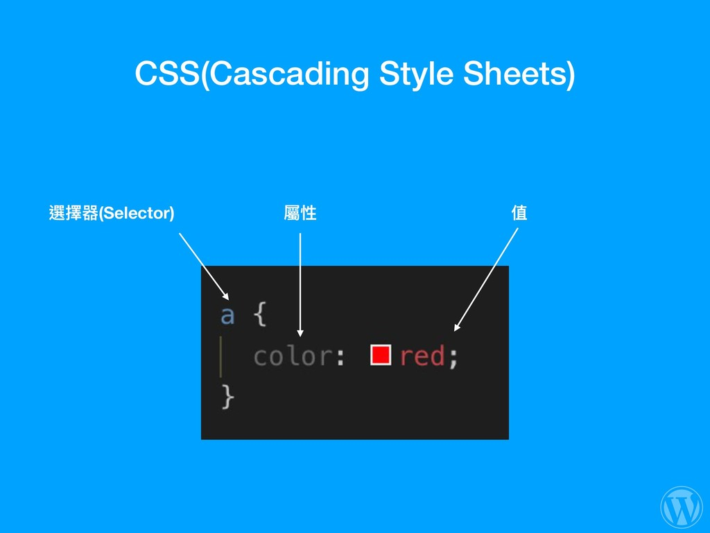 CSS(Cascading Style Sheets) 選擇器(Selector) 屬性 值