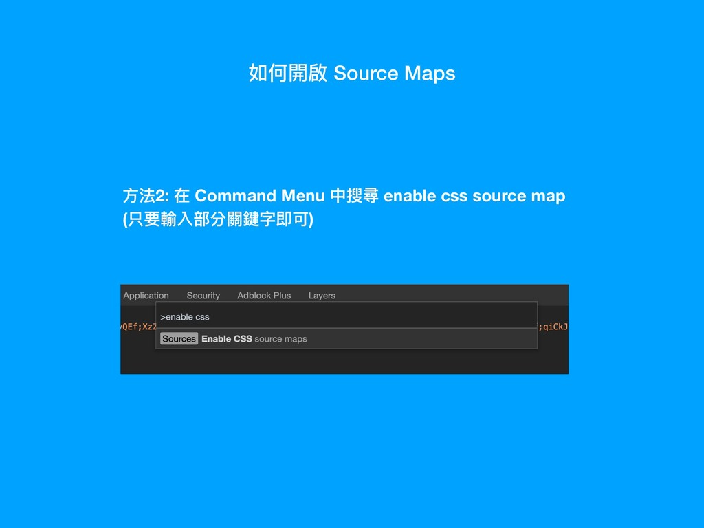 如何開啟 Source Maps ⽅方法2: 在 Command Menu 中搜尋 enabl...
