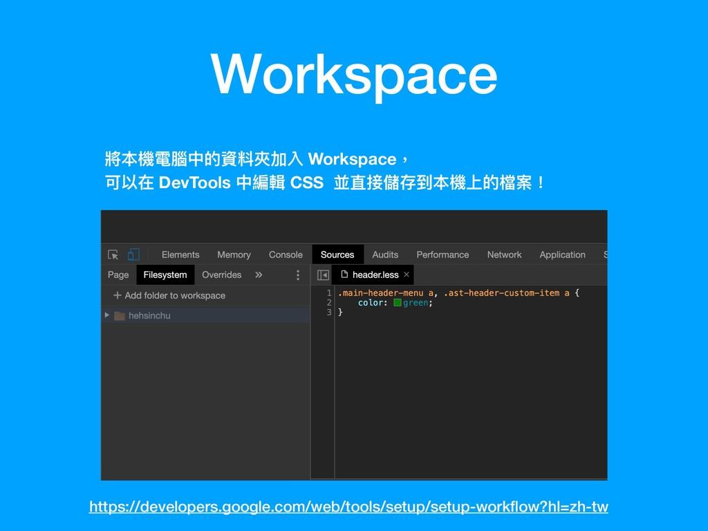 Workspace 將本機電腦中的資料夾加入 Workspace, 可以在 DevTools ...