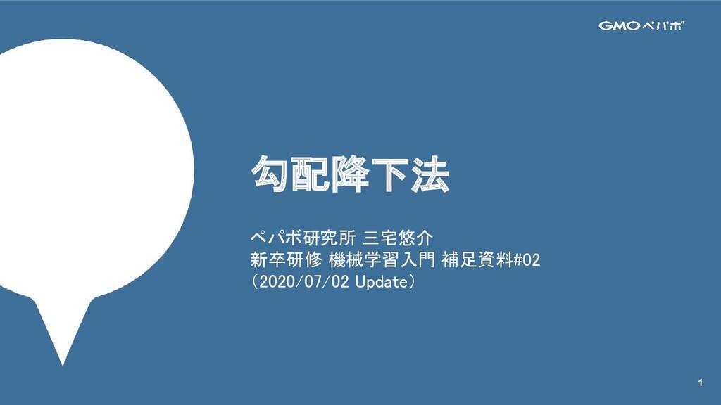 1 勾配降下法 ペパボ研究所 三宅悠介 新卒研修 機械学習入門 補足資料#02 (202...