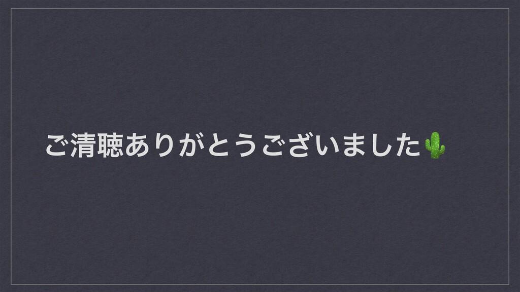 ͝ਗ਼ௌ͋Γ͕ͱ͏͍͟͝·ͨ͠🌵