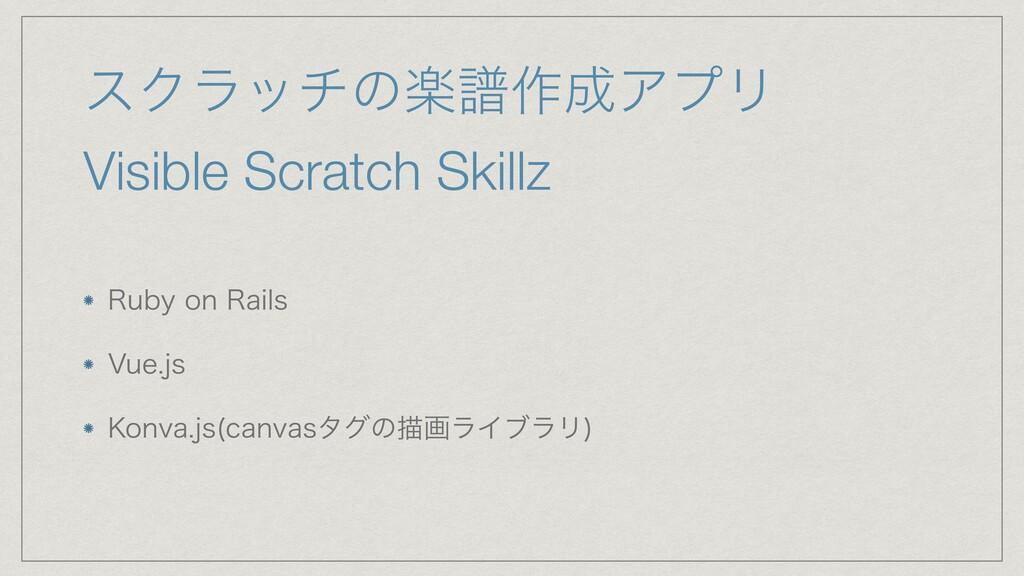 εΫϥονͷָේ࡞ΞϓϦ   Visible Scratch Skillz 3VCZPO...